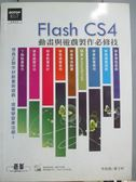 【書寶二手書T1/電腦_XGP】Flash CS4 動畫與遊戲製作必修技_李啟龍