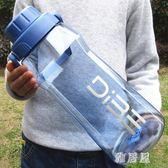 大容量水壺 超大容量太空杯便攜水杯塑料運動戶外水壺水瓶大號泡茶杯子3000ml ZJ1130 【雅居屋】