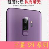 【萌萌噠】三星 Galaxy S9 / S9 Plus  高清防爆 防刮 柔軟性 鋼化鏡頭膜 9H硬度 鏡頭保護膜 保護貼