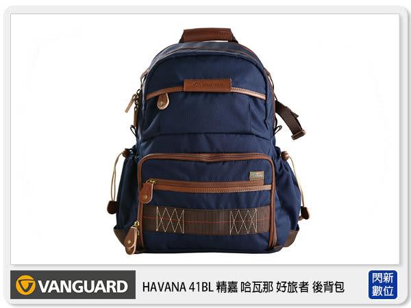 【分期0利率,免運費】VANGUARD 精嘉 Havana 41 BL 好旅者 後背包 戶外 登山 兩用 相機包 (公司貨)