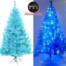 【摩達客 】台灣製6呎/6尺(180cm)豪華版冰藍色聖誕樹(不含飾品)+100燈LED燈藍白光2串(附IC控制器)