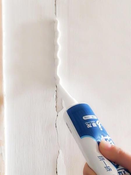 墻體修補補墻膏白墻面去污大白墻涂鴉清潔墻壁除污遮蓋防霉膩子膏 星河光年DF
