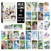 BTS LOMO明星小卡 照片寫真卡片組 E725-A【玩之內】 防彈少年團 summer package 金泰亨 田柾國