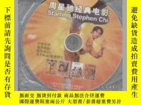 二手書博民逛書店DVD罕見周星馳經典電影 (少林足球 逃學威龍1.2.3)Y33