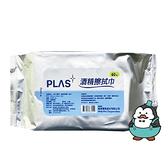 PLAS 75%酒精擦拭巾60抽 台灣製酒精濕紙巾