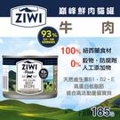 【毛麻吉寵物舖】ZiwiPeak巔峰 93%鮮肉無穀貓主食罐-牛肉-185g 貓罐頭