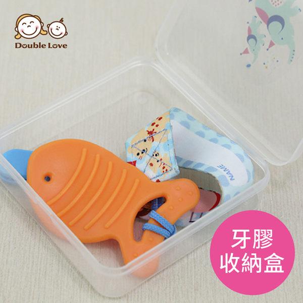 DL透明牙膠收納盒 方型收納盒 幼兒配件 收納盒 牙膠奶嘴收納 透明收納盒 外出收納盒【EC0037】