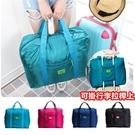 韓版 收納摺疊旅行包 防潑水 輕便旅行包收納包 登機行李箱 收納袋購物包 包中包【RB329】