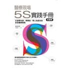 醫療現場的5S實踐手冊全圖解(打造零失誤零事故零人為疏失的安全醫療環境)