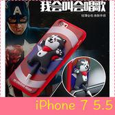 【萌萌噠】iPhone 7 Plus (5.5吋)  創意立體 發聲二哈小狗保護殼 全包矽膠軟殼 手機殼  同款指環扣