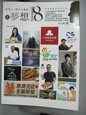 【書寶二手書T2/行銷_JDI】世界上最有力量的是夢想18:破除創業困境的心法_林玉卿