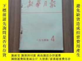 二手書博民逛書店罕見新華月報(七四年第4號'(內有大量照片)Y189911 新華