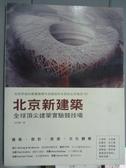 【書寶二手書T4/建築_PKF】北京新建築-全球頂尖建築實驗競技場_林美慧
