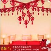 婚慶用品結婚用品大全拉花裝飾喜字彩帶彩條婚慶婚禮臥室客廳婚房場景佈置 易家樂