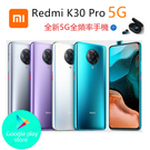 小米全新未拆Redmi K30 Pro 5G(8+256G)雙卡雙待 紅米手機 保固18個月 台北現貨 也有12G版本