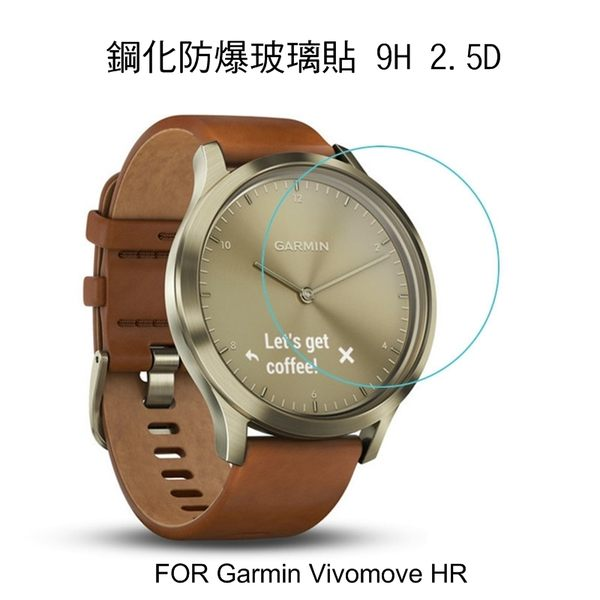 ☆愛思摩比☆Garmin Vivomove HR 鋼化玻璃貼 硬度 高硬度 高清晰 高透光 9H