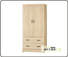 {{ 海中天休閒傢俱廣場 }} G-37 摩登時尚 衣櫥系列 267-362 原切橡木色3x6尺下二抽衣櫥