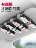 車載眼鏡架夾車用多功能墨鏡支架車內眼睛盒汽車遮陽板卡片收納夾 免運