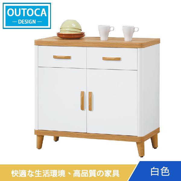 餐櫃 收納櫃 櫃子 寶格麗2.7尺餐櫃(下座)【Outoca 奧得卡】