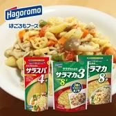 日本 Hagoromo 哈格造型麵 通心麵 造型麵 筆管麵 義大利麵 麵條 麵 日本麵條