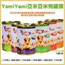 *WANG*【24罐入】亞米亞米.營養狗...