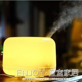 香薰機 插電香薰機噴霧機香薰燈精油燈香薰爐臥室家用熏香USB加濕器 igo 宜室家居