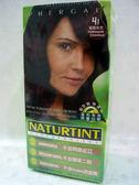 NATURTINT赫本~4I葡萄紫色染髮劑