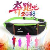 腰包 運動跑步腰包男女戶外多功能手機包馬拉松裝備貼身小腰帶【小天使】