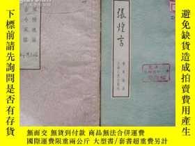 二手書博民逛書店張煌言罕見(57年1版1印)Y425 金家瑞 上海人民出版社 出