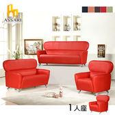ASSARI-(紅)普普風大可愛單人皮沙發