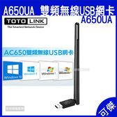 TOTOLINK 雙頻無線USB網卡 A650UA 無線網卡 11AC Wave2無線標準更優秀 三年保固 可傑