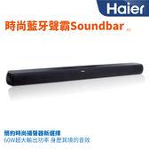 海爾 Haier Soundbar 聲霸 A3