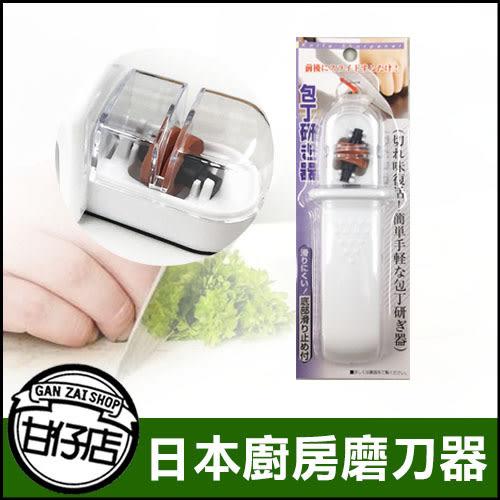 日本 磨刀器 菜刀磨利器 甘仔店