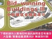 簡體書-十日到貨 R3YY【中標建築全程實錄III】 9787562338819 華南理工大學出版社 作者:作者: