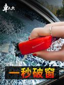 新年鉅惠汽車安全錘車用多功能撞針式一秒破窗器彈簧按壓破碎救生錘逃生錘 芥末原創