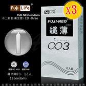 保險套 Fuji Neo 不二新創 纖薄絲柔滑順003保險套 12入*3盒 共36入 銀灰盒 情趣用品- 滿額送好禮