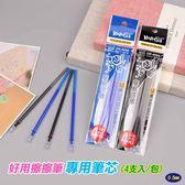 擦擦筆專用筆芯特賣區~~黑/藍兩色可選!每包4支特價!-賣點購物