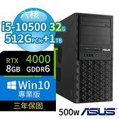 【南紡購物中心】ASUS 華碩 W480 商用工作站 i5-10500/32G/512G+1TB/RTX4000/Win10/3Y