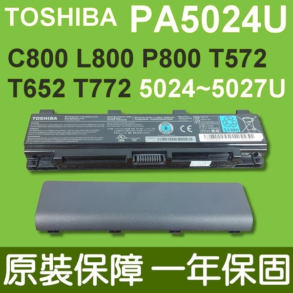 TOSHIBA PA5024U-1BRS 原廠電池 適用 S800 M800 L830 L835 L840 L845