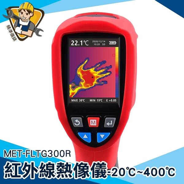 熱顯像儀 馬達機床電器 高精度 【精準儀錶】工業非接觸式 紅外線溫度槍 MET-FLTG300R 紅外線測溫