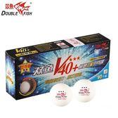 桌球乒乓球三星級V40 新材料兵乓球3星國際比賽用球