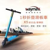 威瑪 5.5吋智能電動避震滑板車-豪華款-藍 X5-M-L