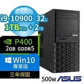 【南紡購物中心】ASUS 華碩 WS720T 商用工作站 i9-10900/32G/1TB+2TB/P400/Win10專業版/3Y
