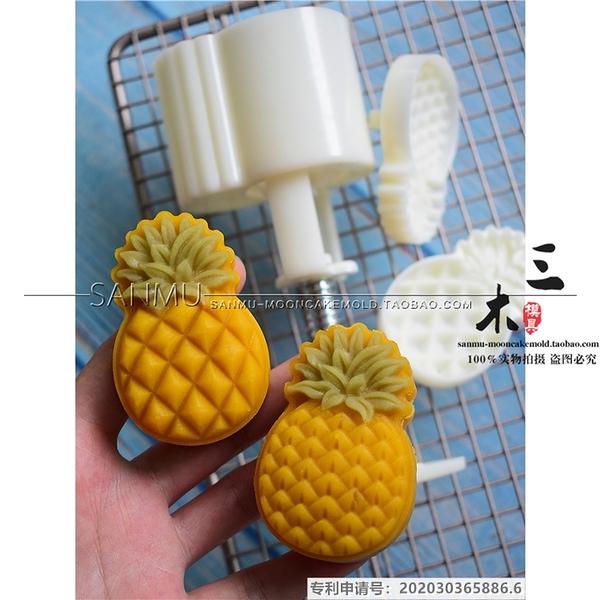 月餅模型 三木家2020原創異形菠蘿月餅模具50-65克鳳梨流心廣式綠豆糕制作 宜品