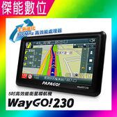 PAPAGO WayGo 230【贈保護貼+手機充電線】5吋GPS 衛星導航 WayGo220 升級