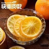 【快車肉乾】H23香蜜柳橙原片
