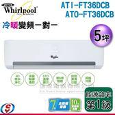 【信源】5坪【Whirlpool 惠而浦 冷暖變頻一對一】ATI-FT36DCB+ATO-FT36DCB 含標準安裝