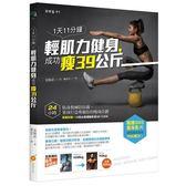 1天11分鐘輕肌力健身,成功瘦39公斤:24小時貼身教練陪你做,量身打造專屬你的瘦身計劃