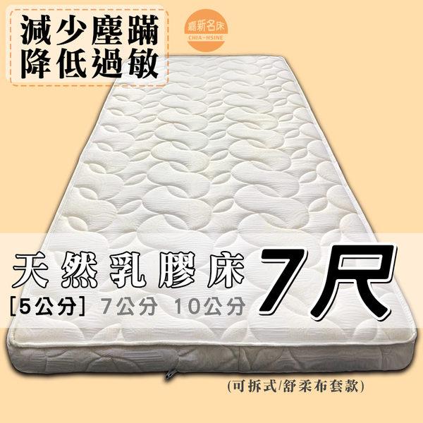 【嘉新名床】天然乳膠床《5公分/雙人特大7尺》