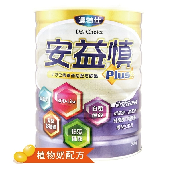 買多送贈品 7瓶組 達特仕 安益慎奶粉900g(買6送1) 元氣健康館